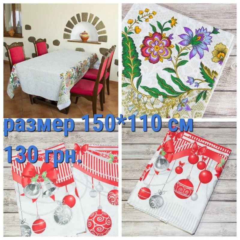 Скатерть для обеденного или кухонного стола - рогожка 150*110 см - Фото 2