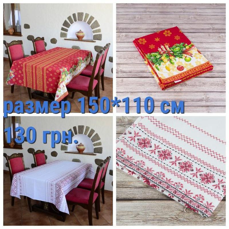Скатерть для обеденного или кухонного стола - рогожка 150*110 см - Фото 3