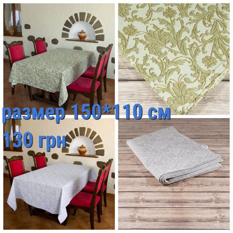 Скатерть для обеденного или кухонного стола - рогожка 150*110 см - Фото 4