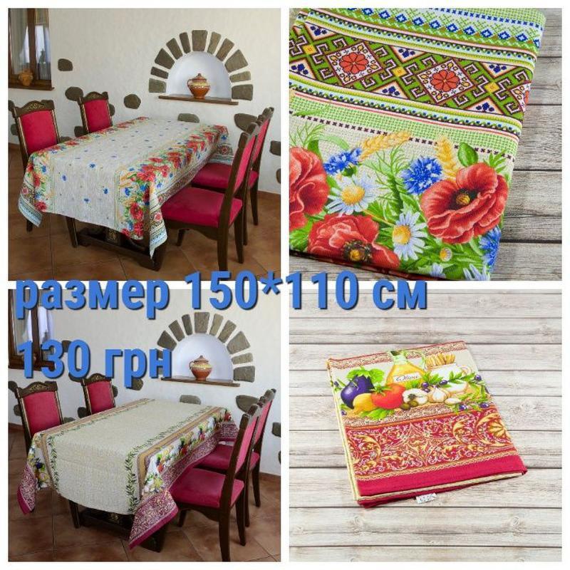 Скатерть для обеденного или кухонного стола - рогожка 150*110 см - Фото 5