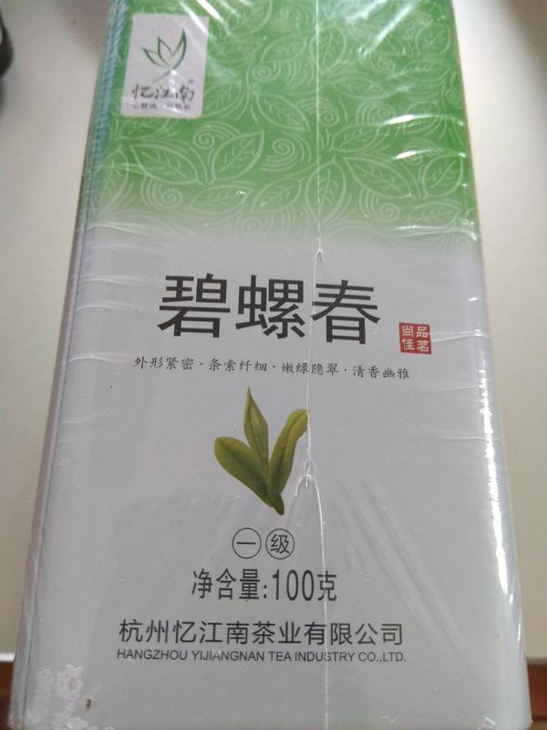 Элитный зеленый чай премиум-класса Biluochun