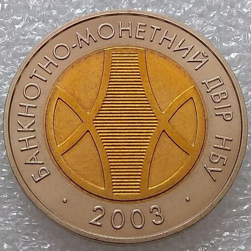 Жетон 5 років розвитку Банкнотно - монетний двір 2003 НБУ медаль