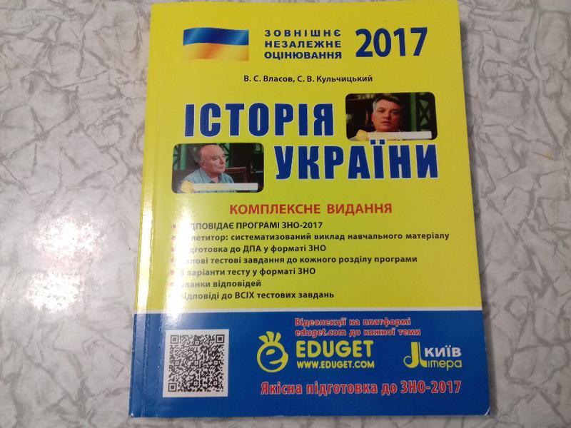 История Украины ЗНО 2017 (авторы Власов, Кульчицький)