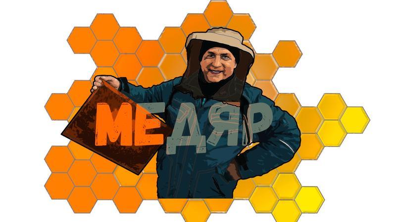 Мед натуральний (Мёд натуральный) - Фото 4