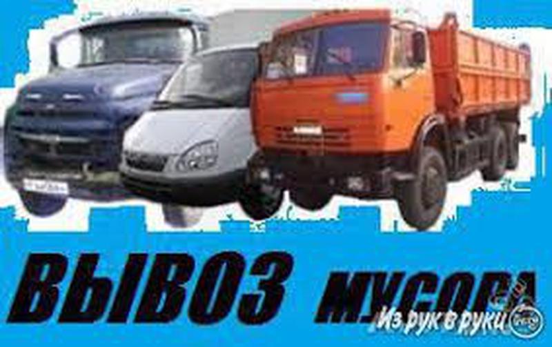 Вывоз мусора Гнедин Борисполь Счастливое Гора Бортничи