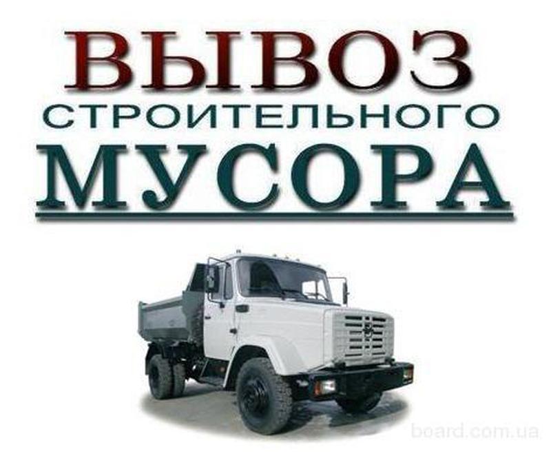 Вывоз мусора Позняки Осокорки Березняки Русановка Троещина