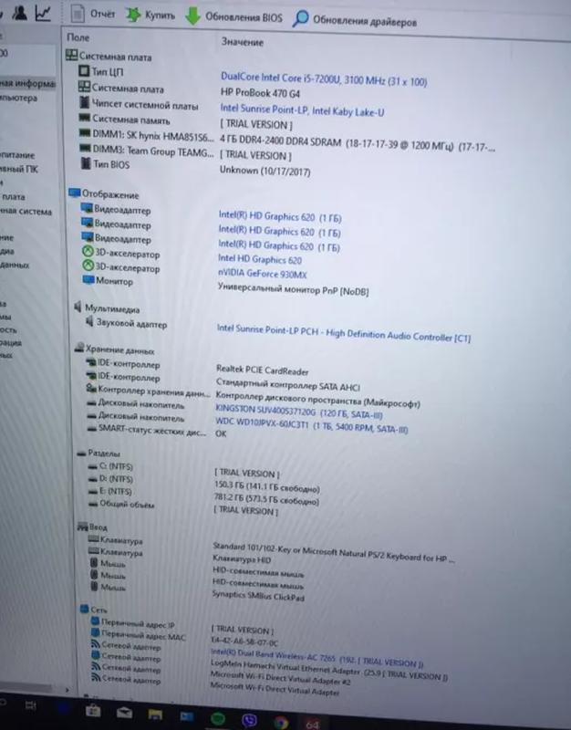 Hp ProBook 470G4 - Фото 5