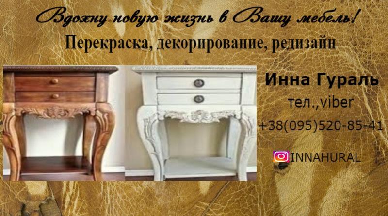 Покраска. перекраска, декорирование, редизайн мебели - Фото 4