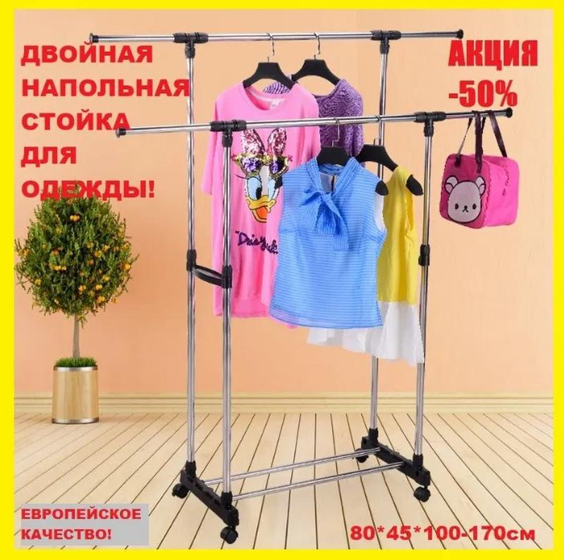Двойная Напольная Стойка Дабл Пол БОЛЬШАЯ Полка вешалка для одежд