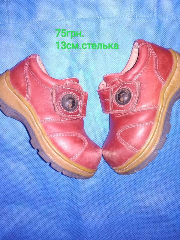 Ботинки детские осень