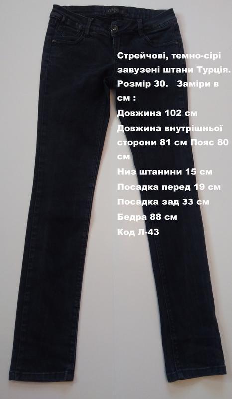 Стрейчевые, темно-серые штаны турция