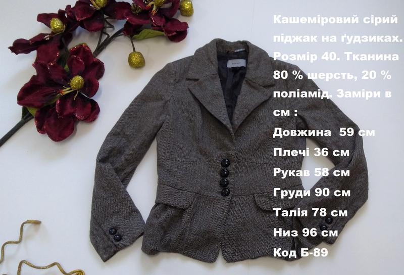 Кашемировый серый пиджак на пуговицах размер 40