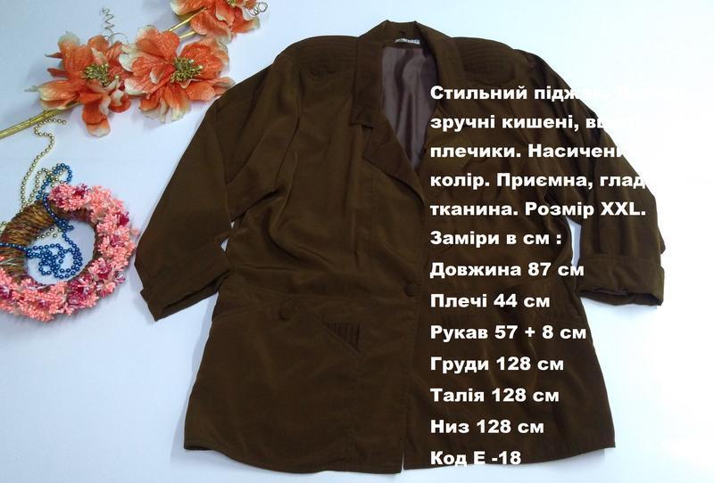 Стильный пиджак xxl - Фото 2