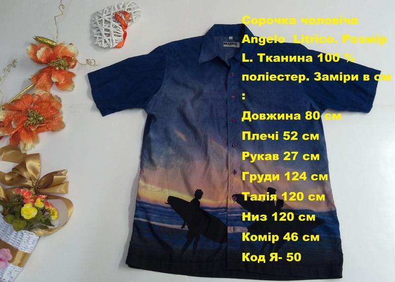 Рубашка мужская angelo litrico размер l