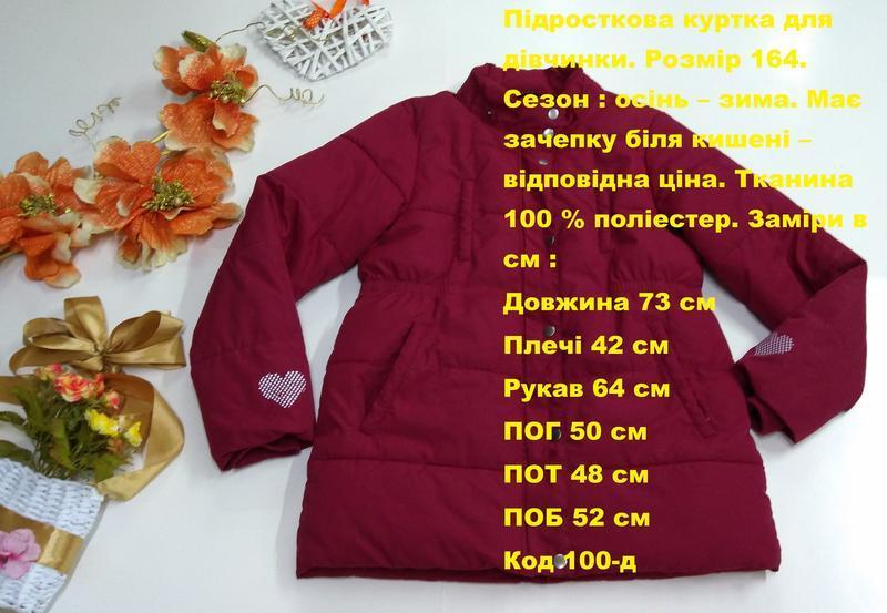 Подростковая  куртка для девочки размер 164