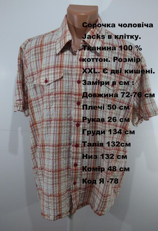 Рубашка мужская jacks в клетку размер xxl