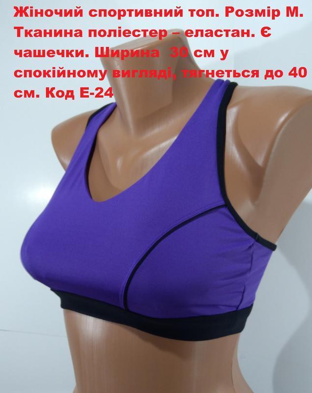 Женский спортивный топ размер м