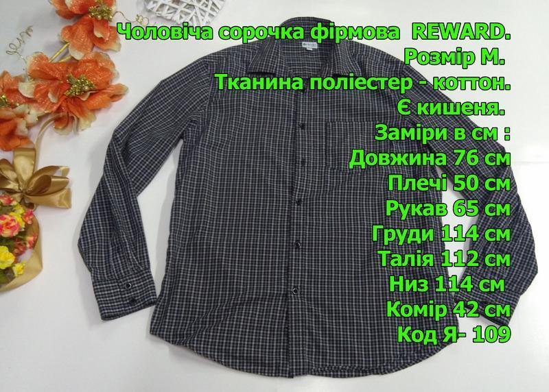 Мужская рубашка фирменная reward размер m - Фото 2