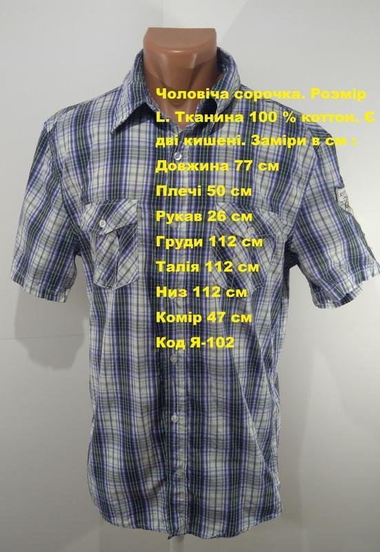 Мужская рубашка размер l ткань 100% коттон