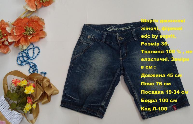 Шорты джинсовые женские размер 36 - Фото 6