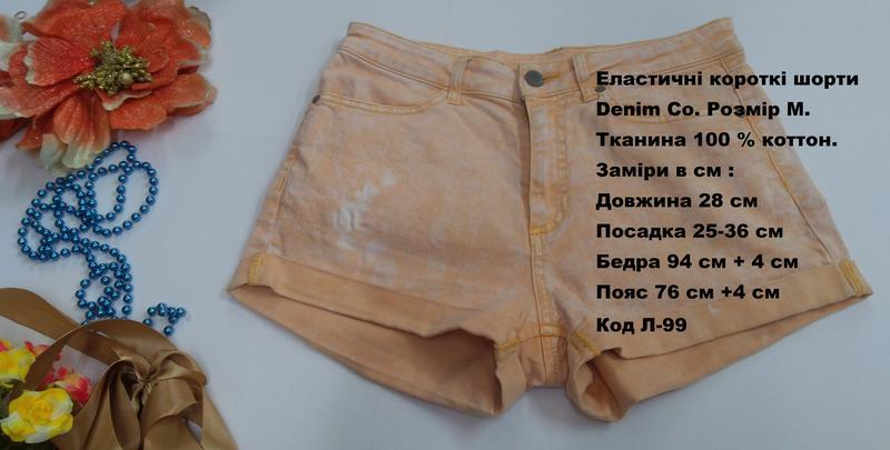 Эластичные короткие шорты denim co размер м