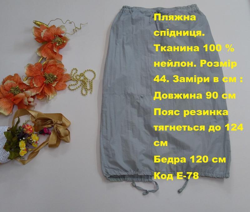 Пляжная юбка ткань 100% нейлон размер 44