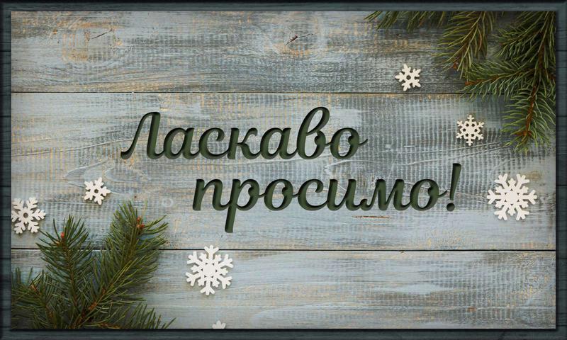 Коврики придверные Новогодние - Фото 3