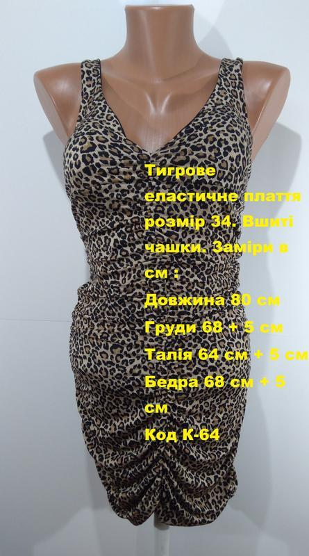 Эластичное платье размер 34