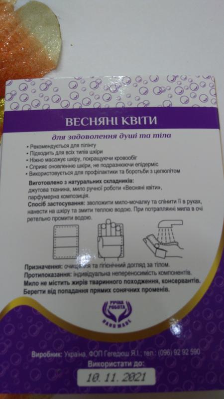 Жгутовое  мыло – мочалка - Фото 2