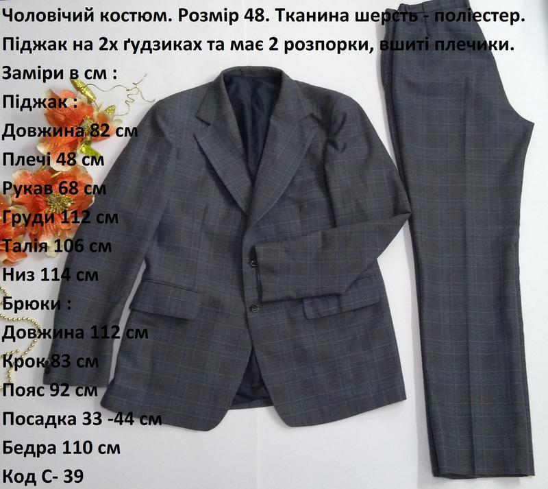 Мужской костюм размер 48