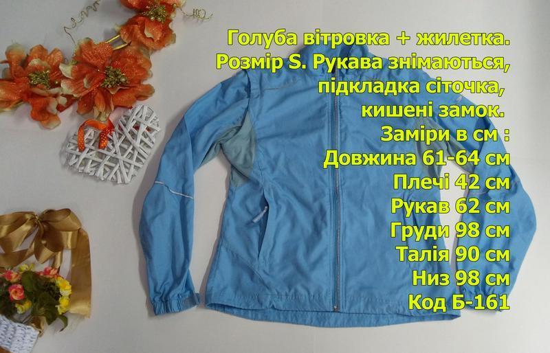 Голубая ветровка + жилетка размер s - Фото 3