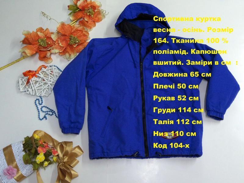Спортивная куртка весна - осень размер 164
