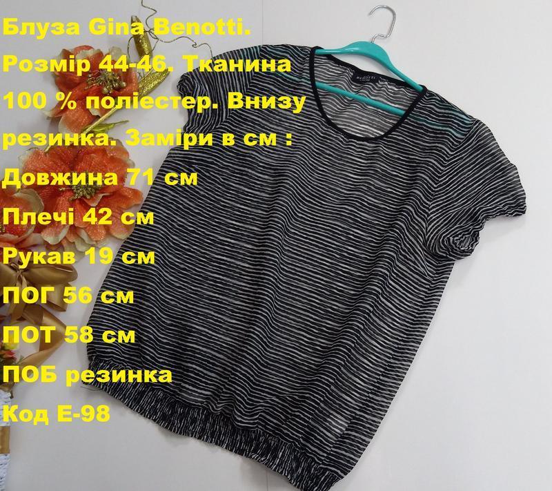 Блуза gina benotti размер 44-46
