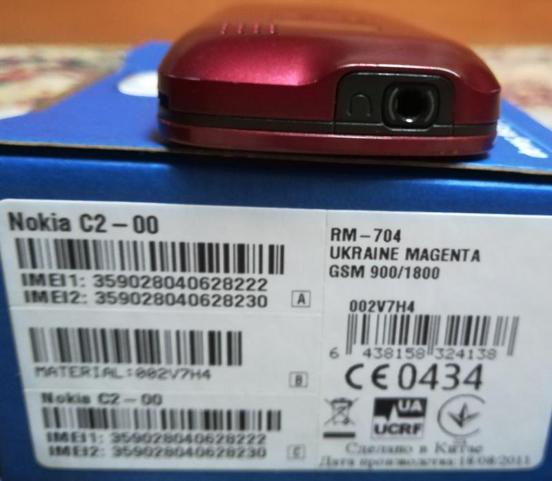 Nokia C2-00 Dual SIM, Easy Swap (red) - Фото 11