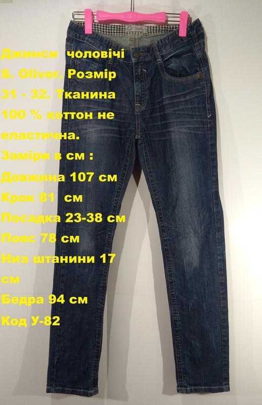 Джинсы мужские s. oliver размер 31 - 32