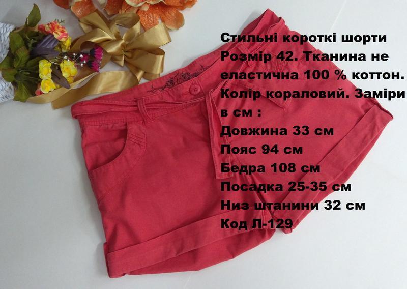 Стильные короткие шорты размер 42