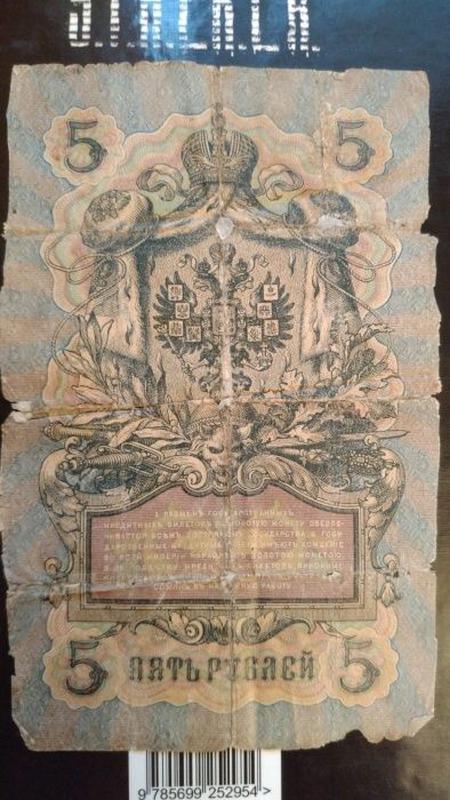Государственный кредитный билет 5 и 10 рублей 1909 года.
