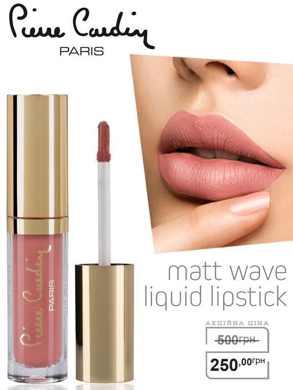 Pierre cardin matt wave блеск для губ - жидкая помада -raspberry