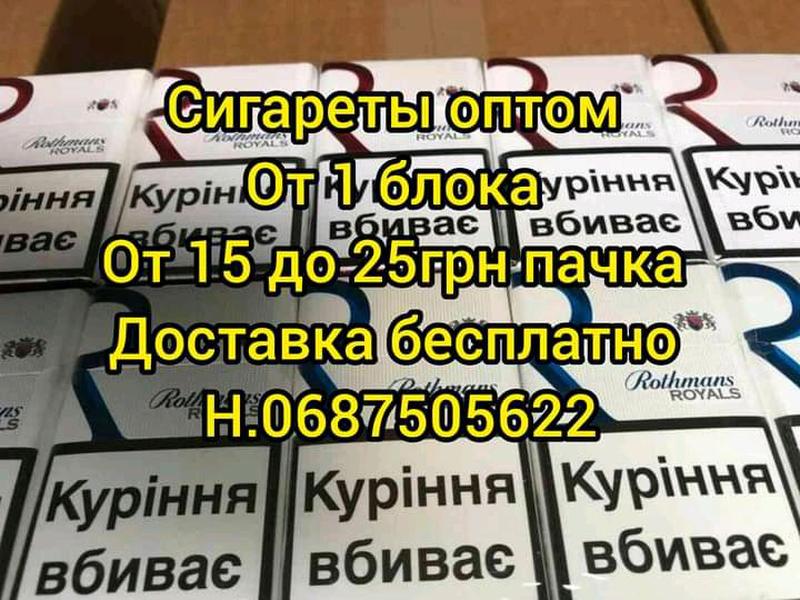 Купить с бесплатной доставкой сигареты оптом магазин табачных изделий круглосуточно