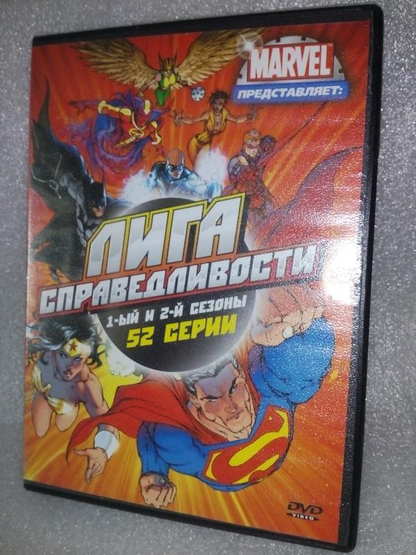 Лига справедливости мультфильм DVD диск