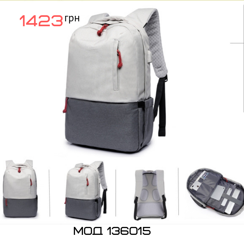рюкзак светло серый, USB , шнур спец.отделение под компьютер