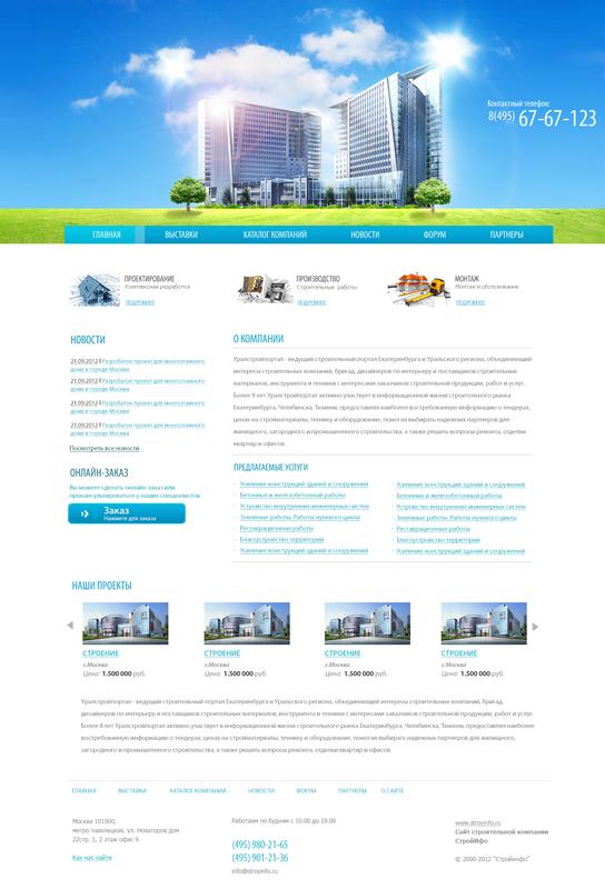 Создам адаптивный сайт на WordPress+бонус - Фото 3
