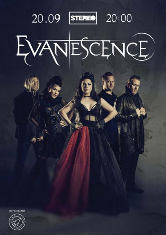 Билет на концерт Evanescence