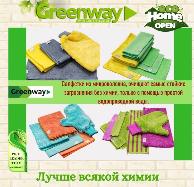 Продукция Гринвей GreenWay в наличии и под заказ