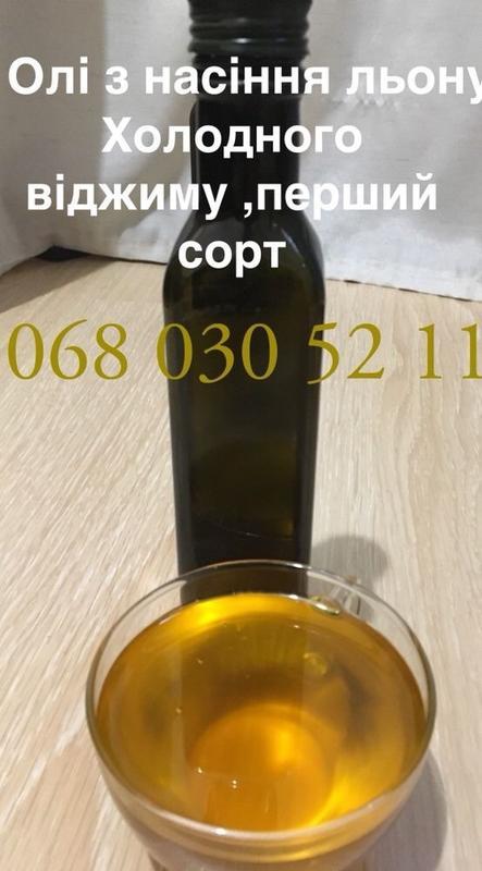 Конопляна олія Холодного віджиму ,конопляное масло