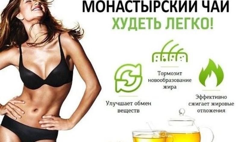 Новинка.Монастырский чай сбор для Похудения,схудення 100г -10кг - Фото 5