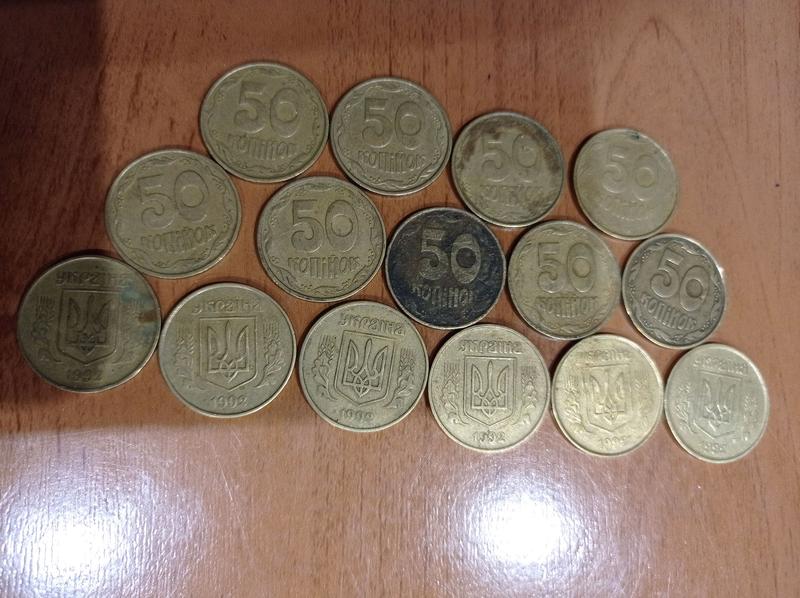 Монеты 50 копеек 1992 года(цена за 15 шт)
