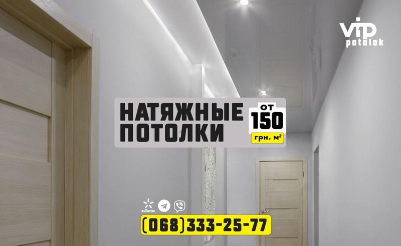 VipPotolok - ваш идеальный потолок / Днепр / от 150 грн.м2