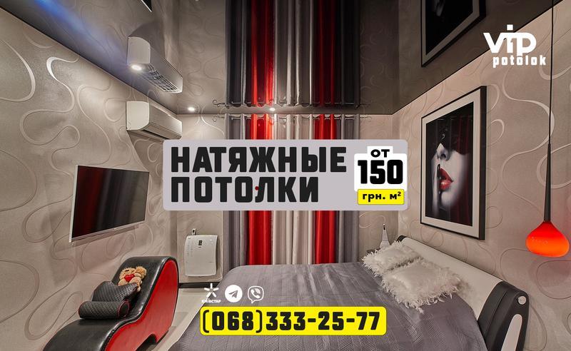 Натяжные потолки в Днепре - 150 грн/м2 - (работа+материал)