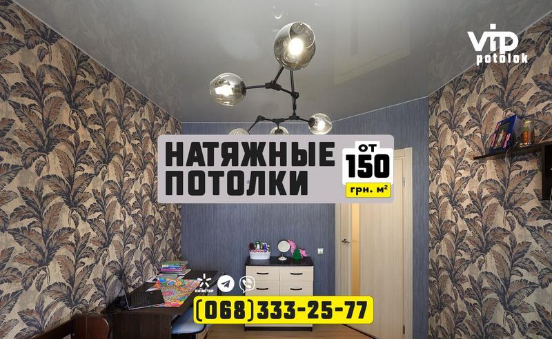 Натяжные потолки в Днепре - 150 грн/м2 - (работа+материал) - Фото 3